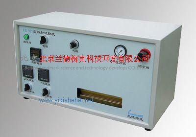 供應FS-301系列熱封儀 熱封機