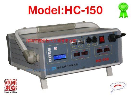 HC-150便携式烟气预处理装置