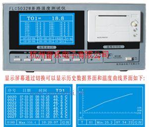 多路溫度記錄儀(曲線型)