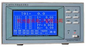 FL34970B多路數據采集器