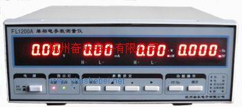 FL1200A單相電參數測量儀(小功率)