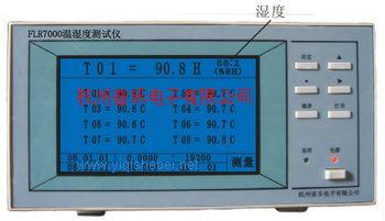 FLR7000溫濕度測試儀
