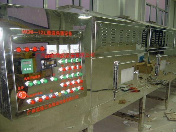 干燥杀菌设备