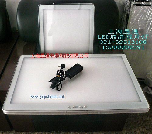 供应三联调光型LED液晶观片灯