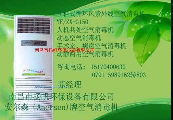 供应立柜式循环风紫外线空气消毒机