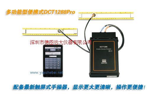 DCT1288Pro多功能型便携式超声波流量计
